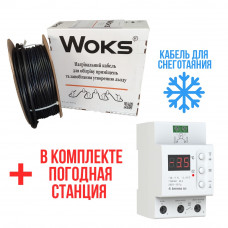Греющий кабель для теплого пола и наружного обогрева Woks 20T 1058 W 54 м